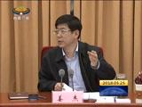 """[西藏新闻联播]姜杰在自治区政府专题会议上强调 加大""""友城""""工作力度 提升对外工作水平"""