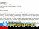 [新闻30分]特朗普宣布取消与金正恩的会晤