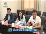 《青海新闻联播》 20180525