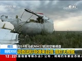 [新闻30分]2014年马航MH17航班空难调查