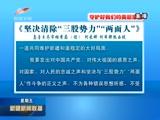 """[新疆新闻联播]新疆日报刊登署名文章《坚决清除""""三股势力""""""""两面人""""》"""