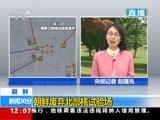 [新闻30分]朝鲜废弃北部核试验场