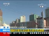 [新闻30分]朝美领导人会晤取消 朝鲜对美方决定表示意外和遗憾