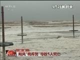 """[视频]阿曼:飓风""""梅库努""""导致5人死亡"""