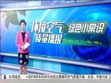 特区新闻广场 2018.5.26 - 厦门电视台 00:24:00