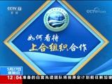 [新闻30分]上合大使观·白俄罗斯 互利共赢 中国智慧促上合发展