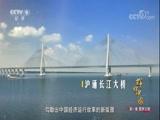 《辉煌中国》第一集:峡谷里的中国桥成世界低空跳伞爱好者天堂 00:00:45