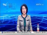 厦视新闻 2018.5.27 - 厦门电视台 00:24:59