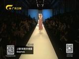 《时尚中国》 20180527