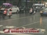 [视频]我国多地迎强降雨天气
