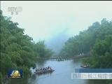 [视频]四川:长江增绿 生态富民