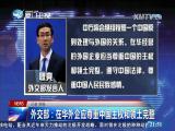 两岸新新闻 2018.5.27 - 厦门卫视 00:27:31
