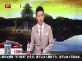 《北京您早》 20180527