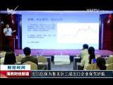 海西财经报道 2018.05.25 - 厦门电视台 00:08:50