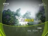 """探秘""""天街村""""(上) 00:24:15"""