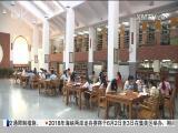 特区新闻广场 2018.5.29 - 厦门电视台 00:24:29