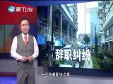新闻斗阵讲 2018.05.30 - 厦门卫视 00:24:55
