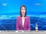 厦视新闻 2018.5.30 - 厦门电视台 00:24:40