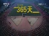 《高考》第五集 留学大潮下 00:49:17
