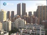 新闻斗阵讲 2018.5.31 - 厦门卫视 00:24:58