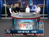 社保卡刷卡乱象,如何解? TV透 2018.05.31 - 厦门电视台 00:24:52