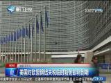 两岸新新闻 2018.5.31 - 厦门卫视 00:28:18