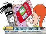 """[中国财经报道]警惕骗局 福州:""""快递小哥""""加微信 包裹丢了主动赔偿?骗子!"""