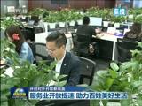 《新闻联播》 20180601 21:00