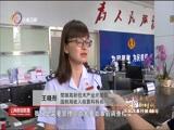 《云南新闻联播》 20180602