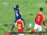 [国足]力克泰国 国足8年来首次热身赛客场取胜(晨报)