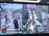 《贵州新闻联播》 20180604