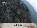 中华名山 2 自然馈赠 百家讲坛 2018.06.04 - 中央电视台 00:36:49