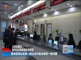 《贵州新闻联播》 20180606