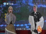 双龙会(3) 斗阵来看戏 2018.06.05 - 厦门卫视 00:49:44