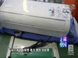 《特区创客》(3)机器人总动员 走遍中国 2018.06.11 - 中央电视台 00:25:50