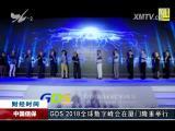 海西财经报道 2018.06.05 - 厦门电视台 00:07:56
