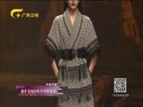 《时尚中国》 20180607