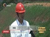 《云南新闻联播》 20180607