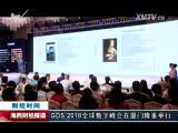 海西财经报道 2018.06.07 - 厦门电视台 00:08:49
