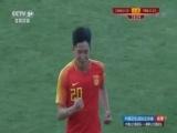 [国足]U23国际足球赛:中国6-2朝鲜 比赛集锦