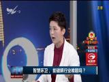 思明政协讲谈:智慧环卫,能破解行业难题吗? TV透 2018.6.10 - 厦门电视台 00:24:52