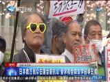 两岸新新闻 2018.6.11 - 厦门卫视 00:28:15