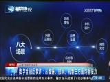 两岸新新闻 2018.06.12 - 厦门卫视 00:27:33