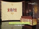 《百家讲坛》 20180614 黄帝内经(第三部) 15 虚火实火大不同