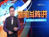 新闻斗阵讲 2018.06.14 - 厦门卫视 00:24:54