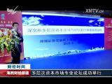 海西财经报道 2018.06.14 - 厦门电视台 00:09:10