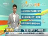 """[第一时间]新闻热搜榜·时事 国家移民局:""""港澳通行证被淘汰""""为不实报道"""