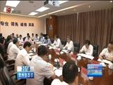 《贵州新闻联播》 20180615