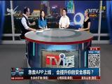 急救APP上线,会提升你的安全感吗? TV透 2018.6.15 - 厦门电视台 00:24:46