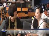 闽南语保护传承如何拓展? 十分关注 2018.6.16 - 厦门电视台 00:10:00